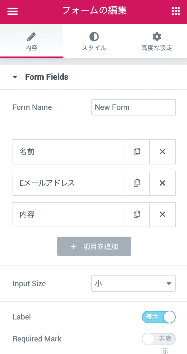 Elementor Proのフォームのラベルを変更する