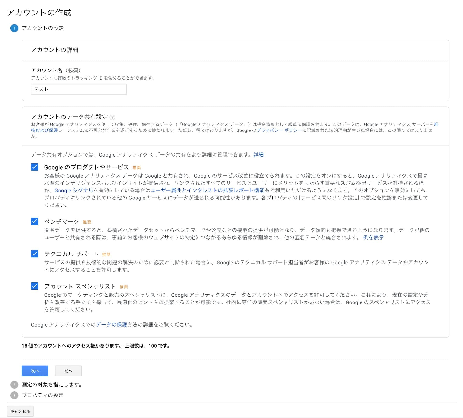 Googleアナリティクスでアカウントの詳細を設定する