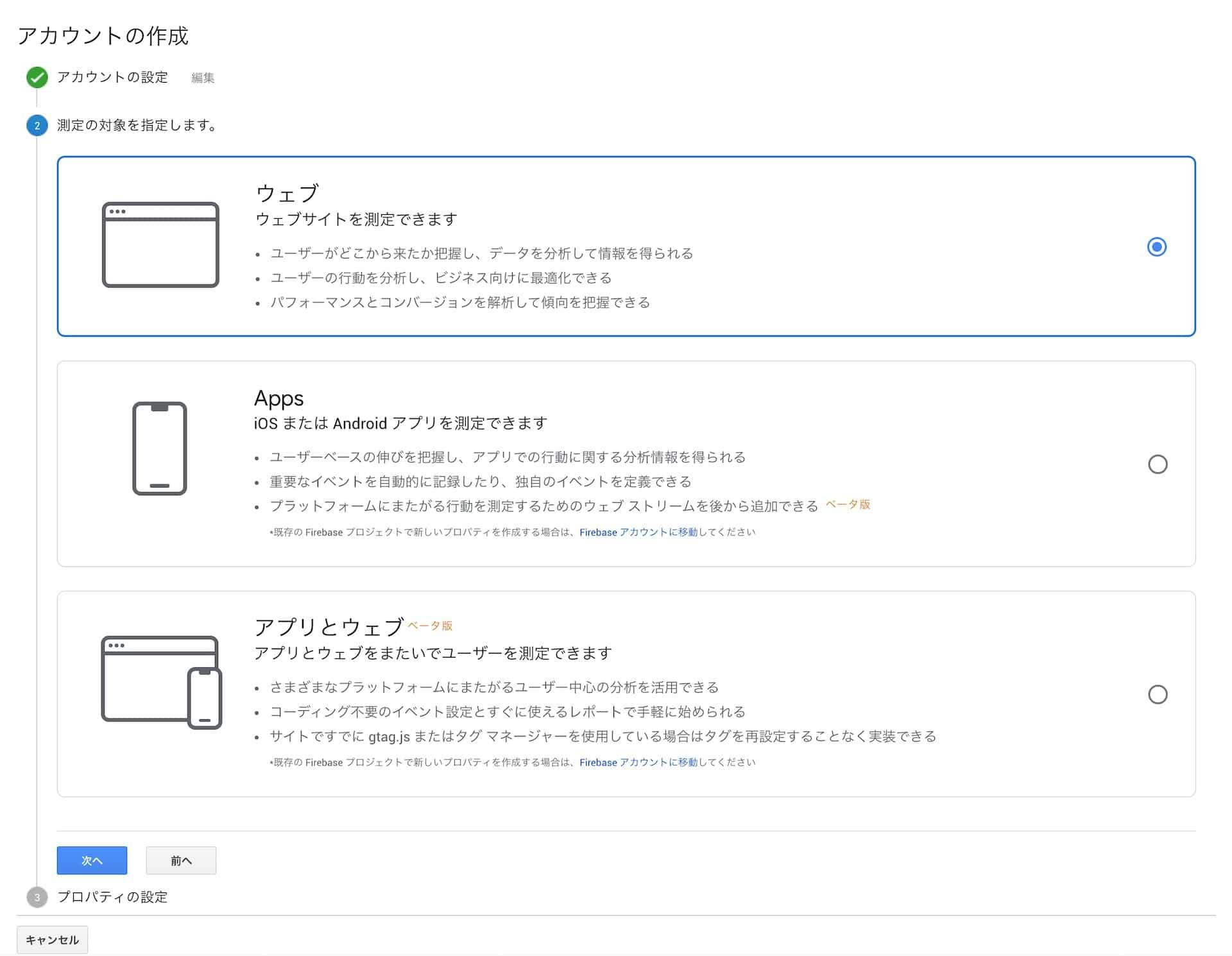 Googleアナリティクスで測定の対象を指定する