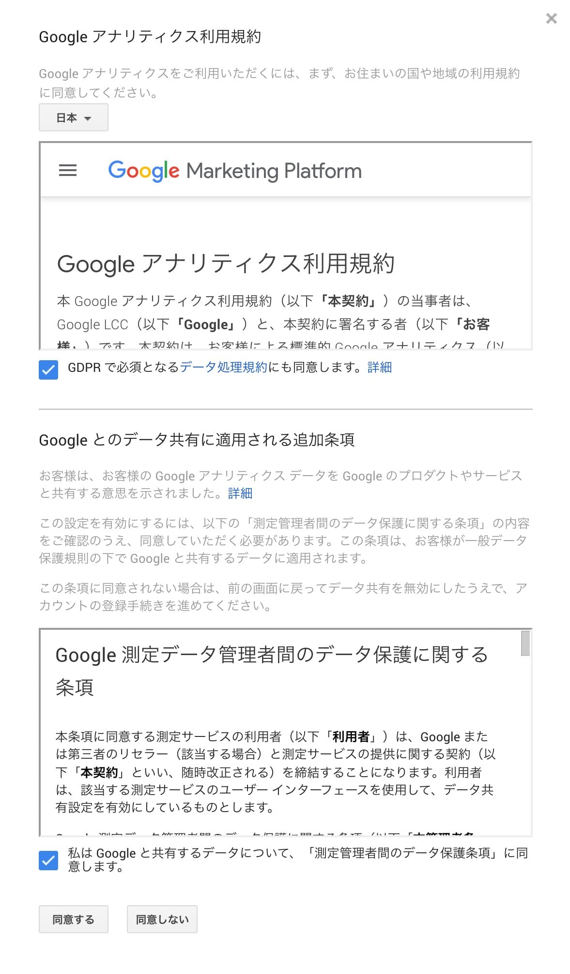Googleアナリティクスの利用規約・条項に同意する