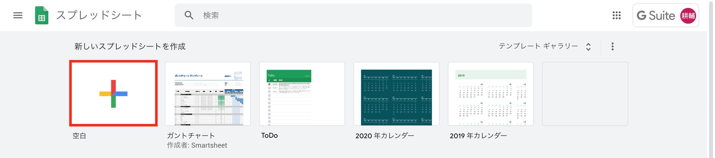 Googleスプレッドシートでフォームを新規作成する