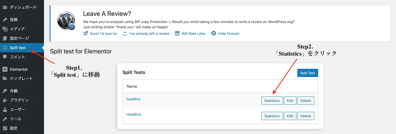 Split Test For Elementorで統計を確認