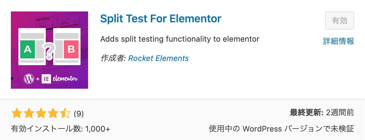 Split Test For Elementorプラグイン