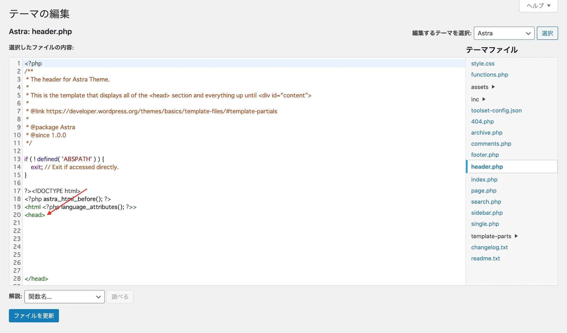 WordPressでGoogleアナリティクスのトラッキングコードを追記する