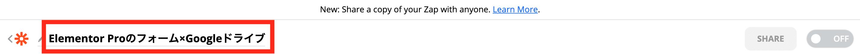 Zapの名前を変更する