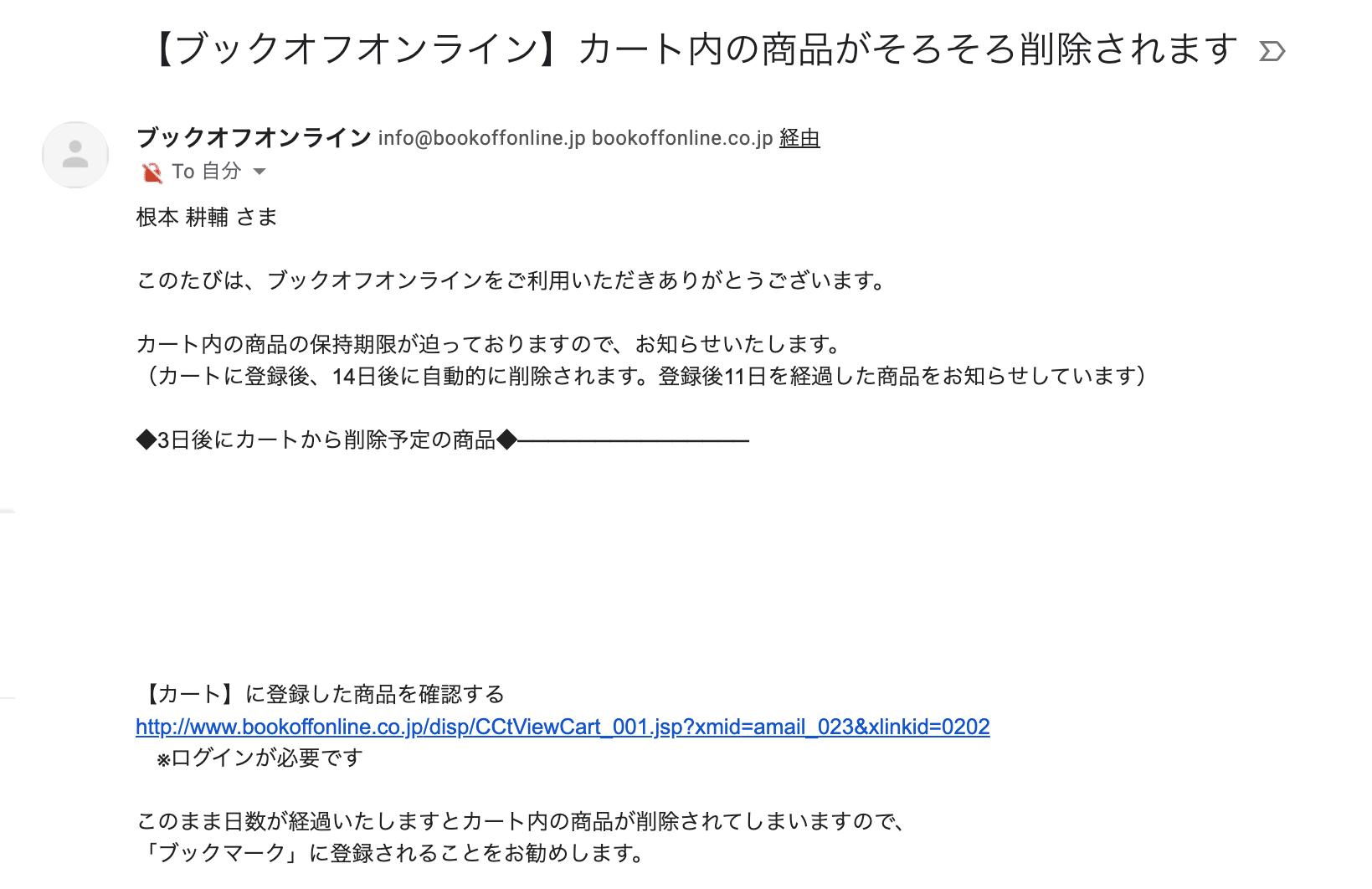 ブックオフオンラインのカゴ落ちメール
