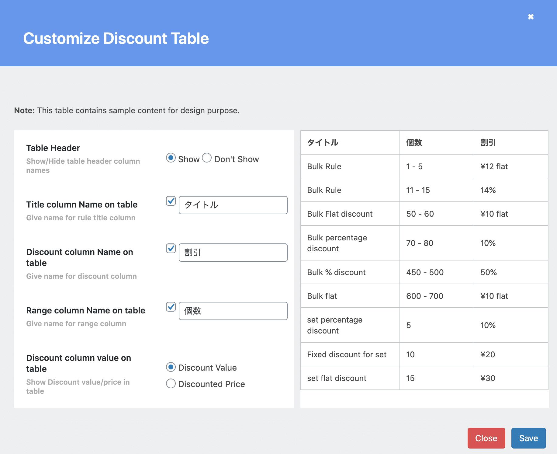 割引テーブルの設定