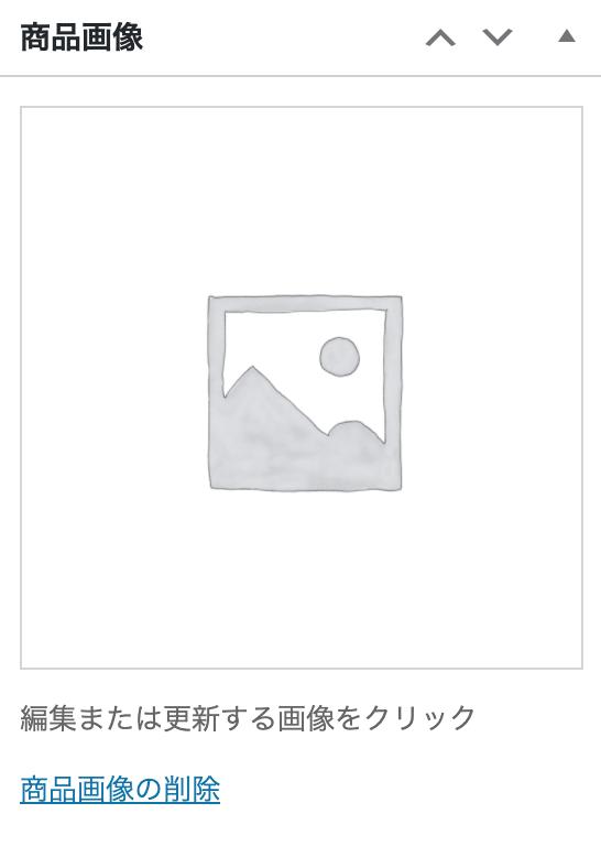 商品画像の設定