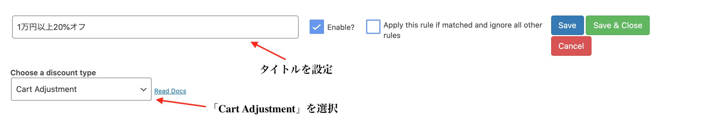 1万円以上20オフの割引を設定する