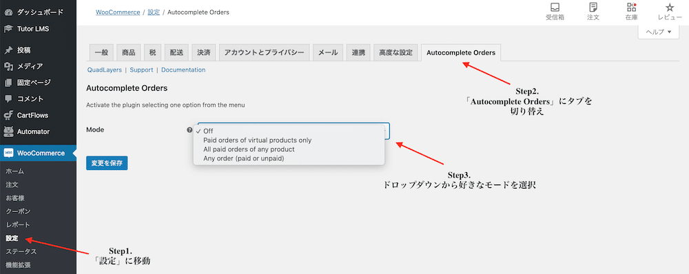 Autocomplete WooCommerce Ordersの設定