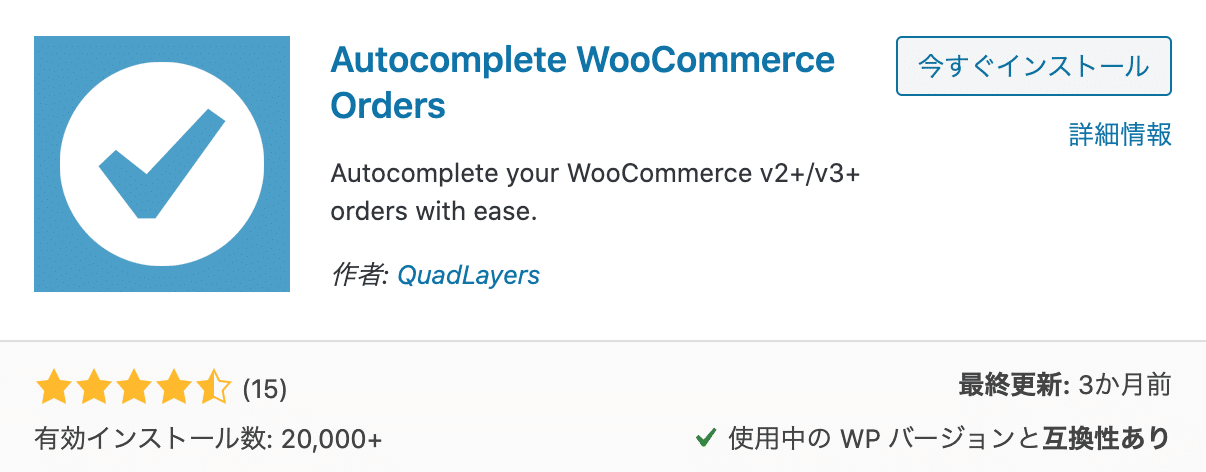 Autocomplete WooCommerce Orders