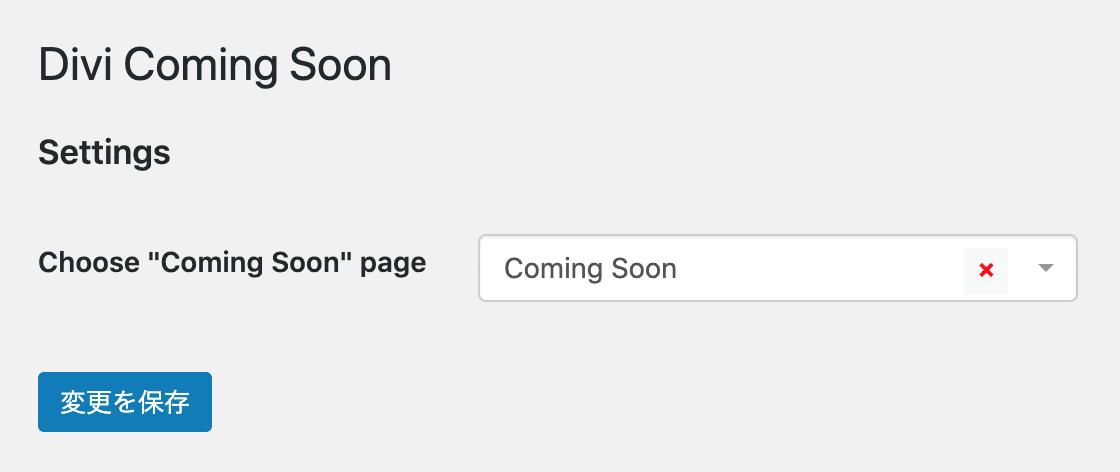 Coming Soonページの選択