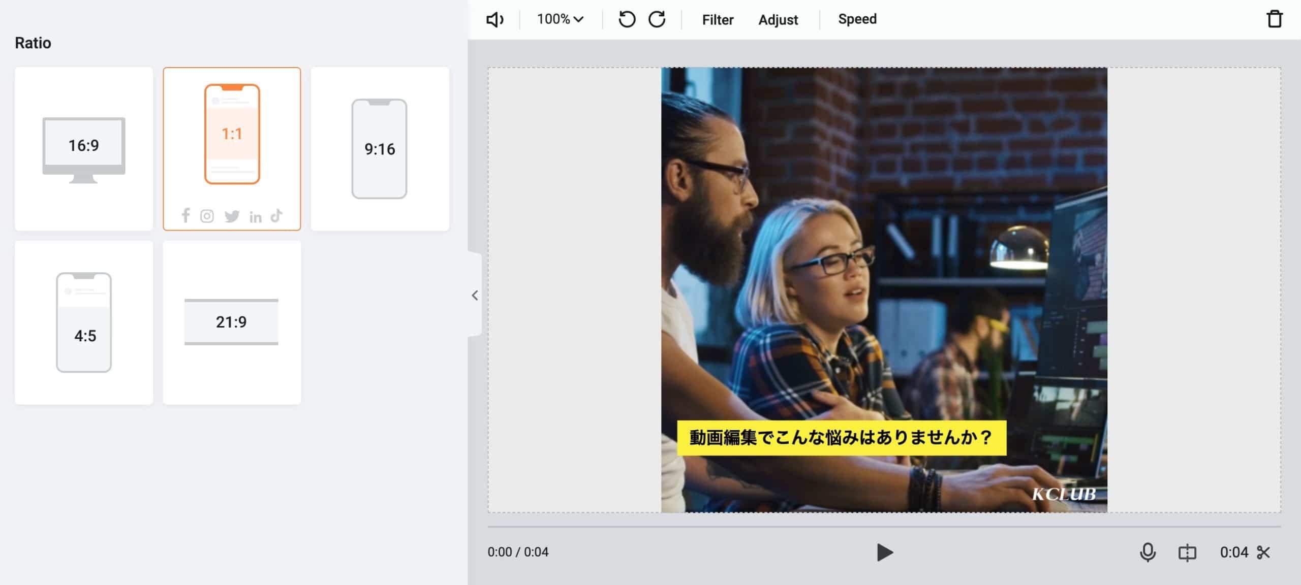 FlexClipで画面の大きさを変更 scaled