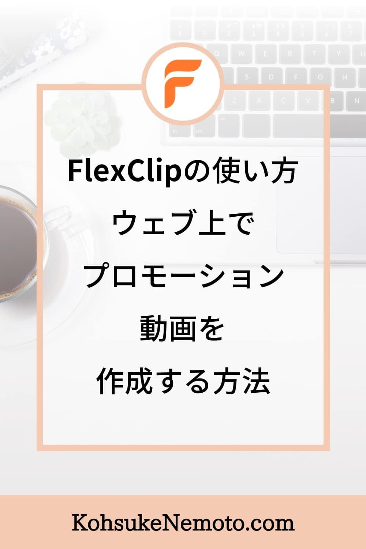 FlexClipの使い方:ウェブ上でプロモーション動画を作成する方法