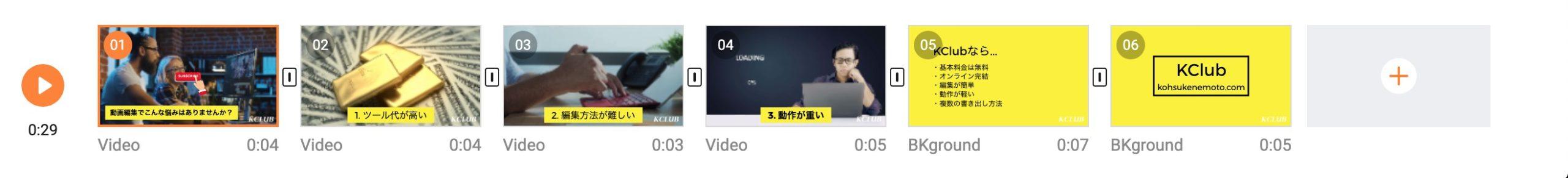 FlexClipの動画の仕組み scaled