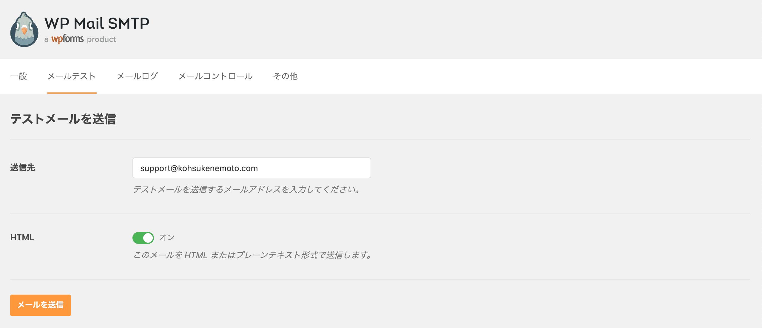WP Mail SMTPの「メールテスト」