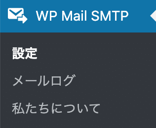 WP Mail SMTPのタブ