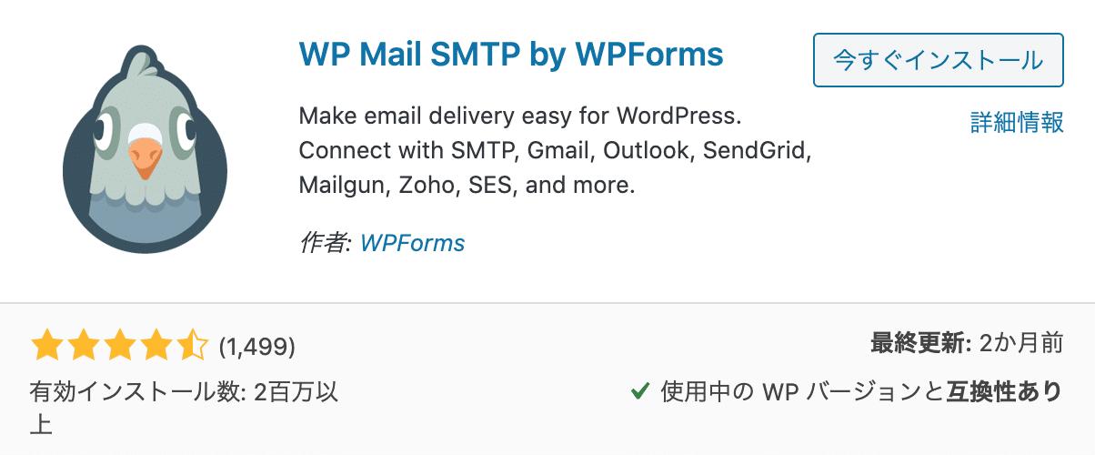 WP Mail SMTPプラグイン