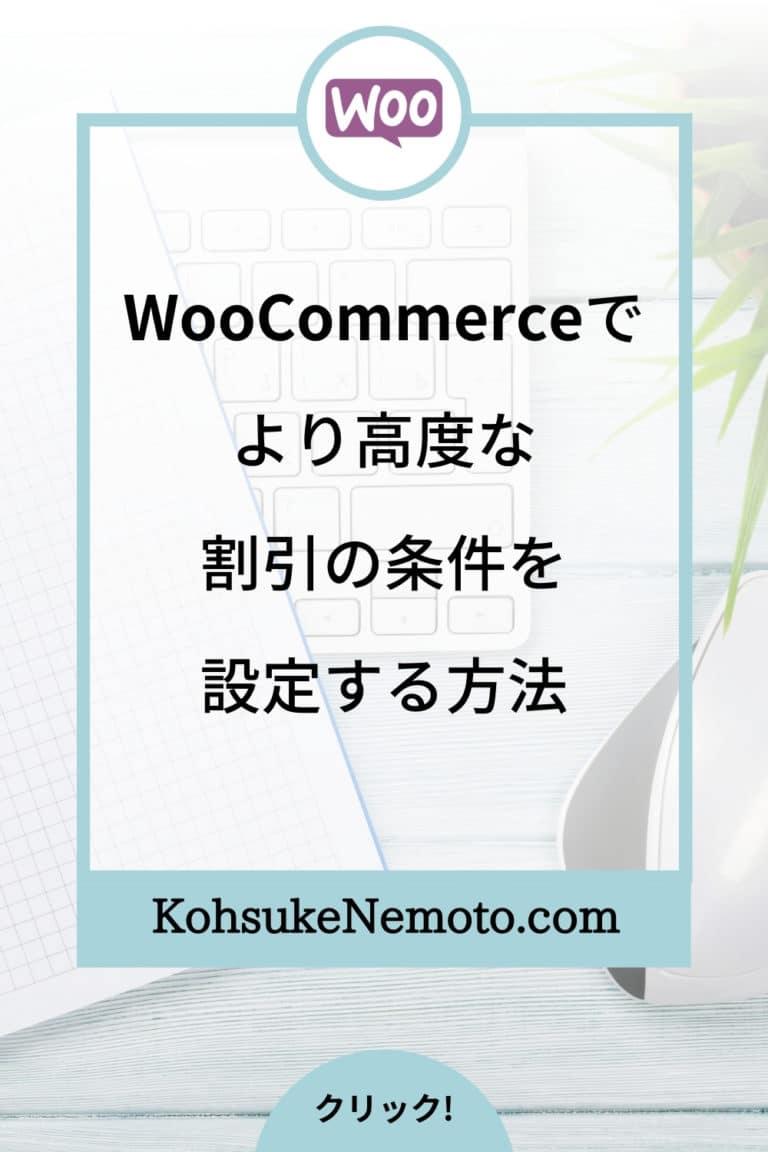 WooCommerceでより高度な割引の条件を設定する方法