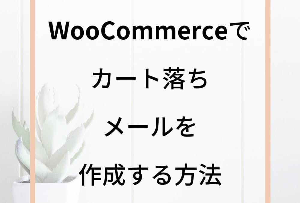 WooCommerceでカート落ちメールを作成する方法