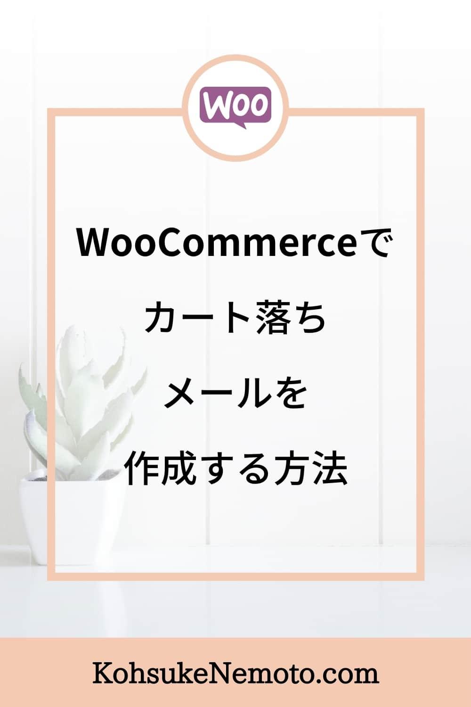 WooCommerceでかご落ちメールを作成する方法