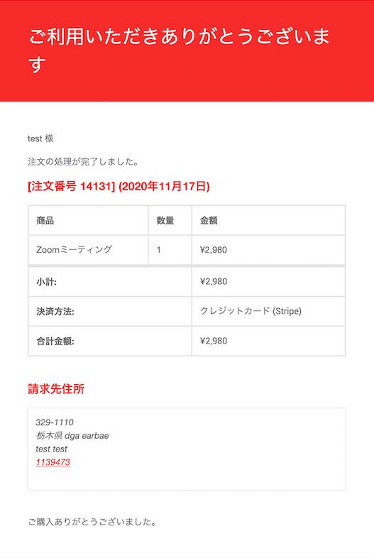 WooCommerceの注文完了メール e1607257203254