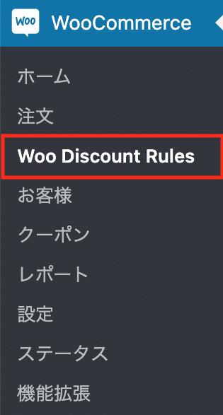WooCommerceのDiscount Rules for WooCommerce e1606979211951