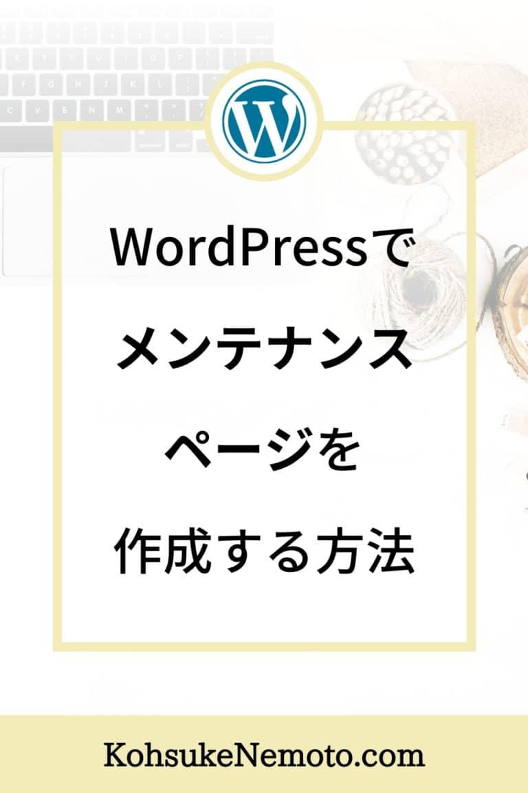 WordPressでメンテナンスページを作成する方法