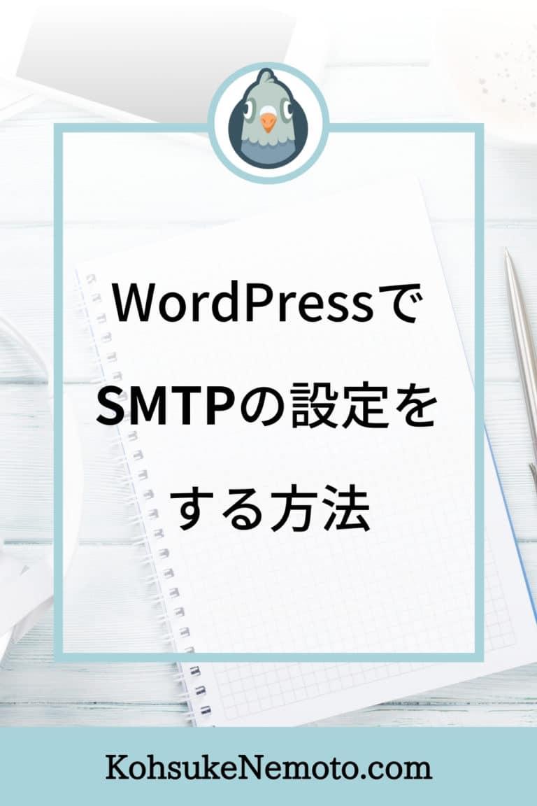 WordPressでSMTPの設定をする方法:WP Mail SMTPの使い方