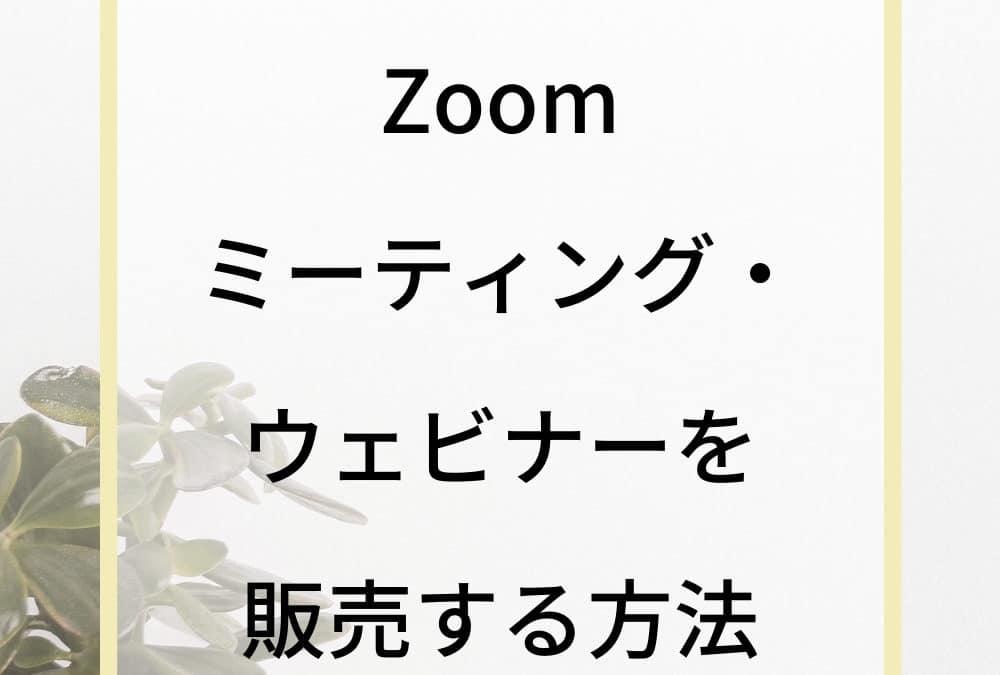 WordPressでZoomミーティング・ウェビナーを販売する方法