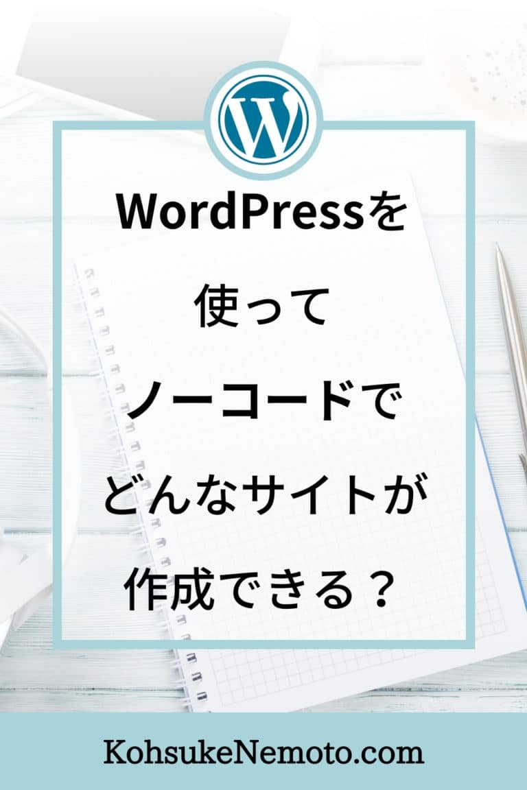 WordPressを使ってノーコードでどんなサイトが作成できる?