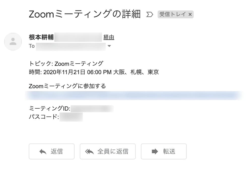 Zoomミーティングの詳細メール