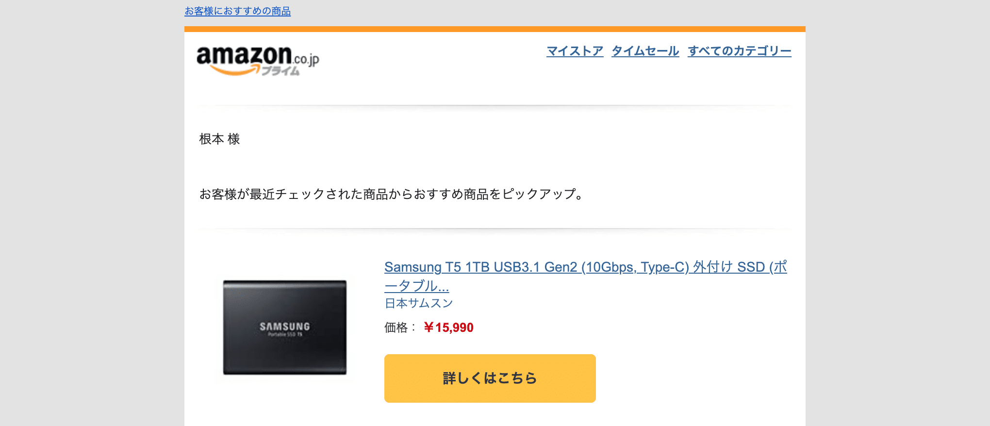 amazon関連商品のお知らせメール