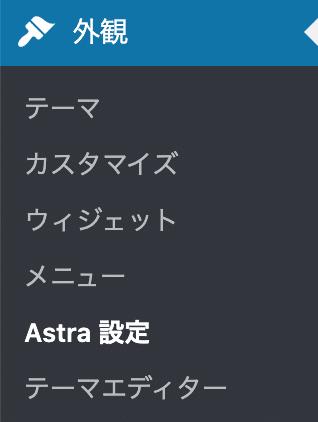 「外観」の「Astra」設定