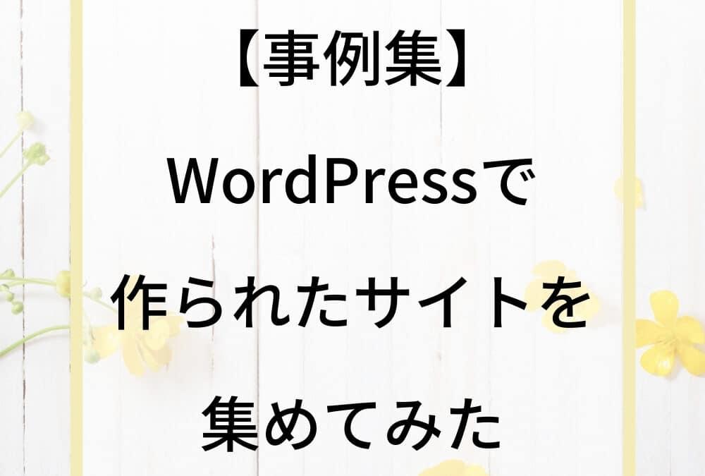 【事例集】WordPressで作られたサイトを集めてみた