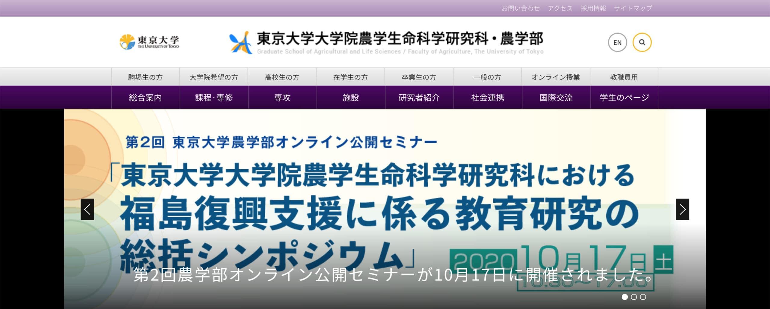 東京大学大学院農学生命科学研究科・農学部 scaled