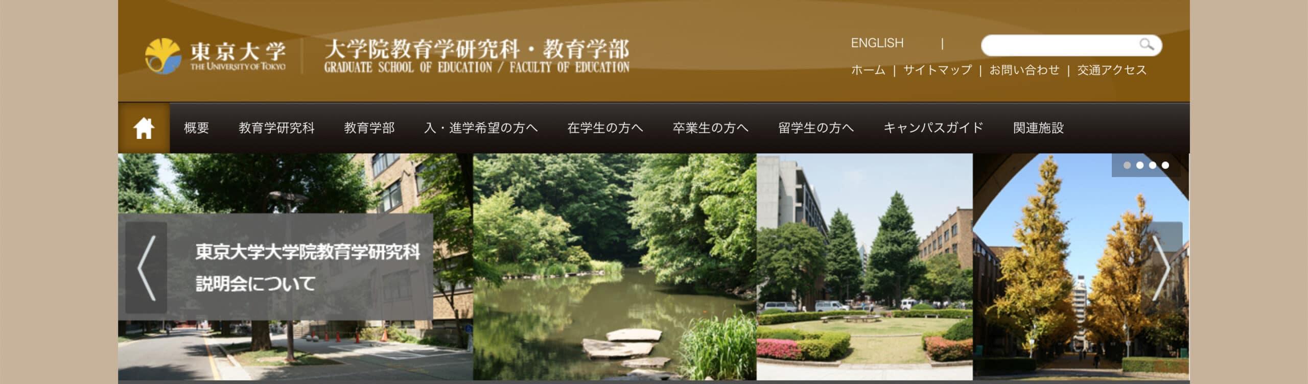 東京大学|大学院教育学研究科・教育学部 scaled
