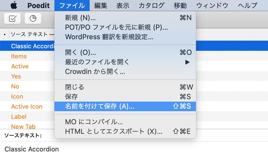 翻訳ファイルを保存