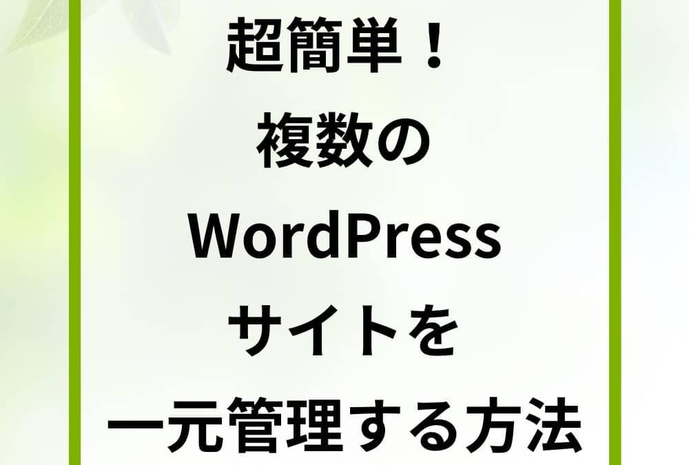 複数のWordPressサイトを一元管理する方法:MainWPの使い方