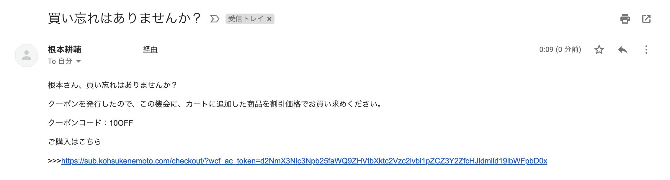 Cart Abandonmentのテストメール