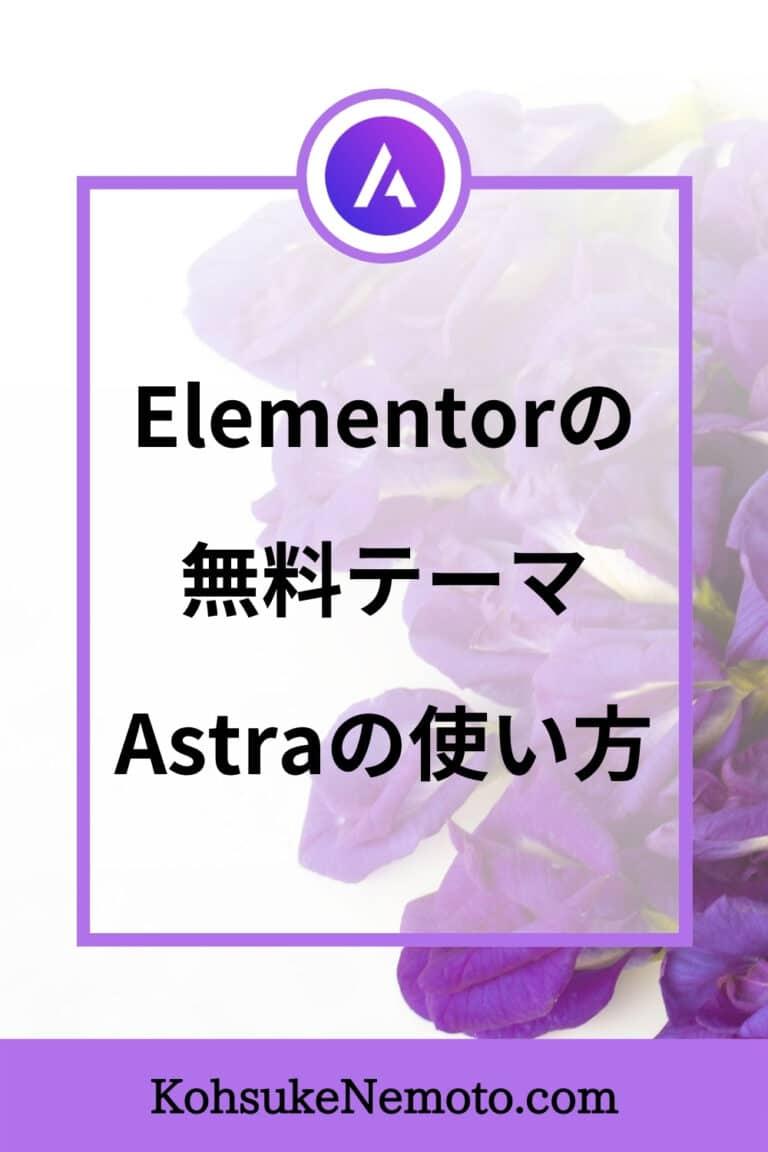 【Elementorユーザー必見】Astraテーマの使い方