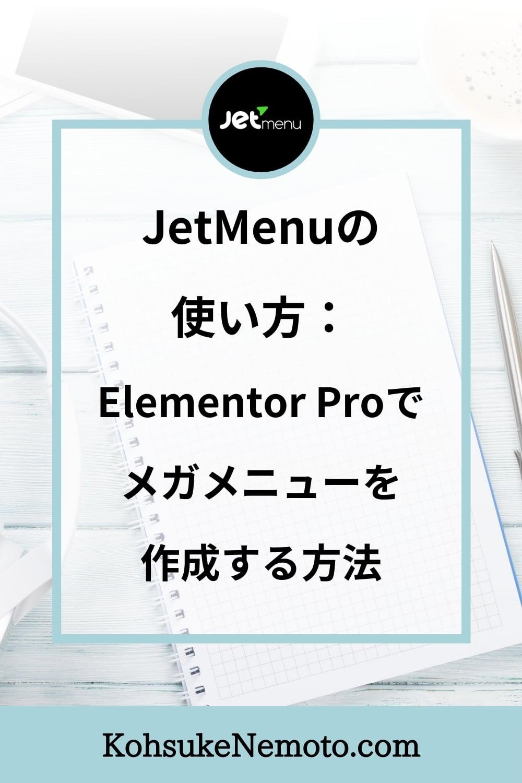 JetMenuの使い方:Elementor Proでメガメニューを作成する方法