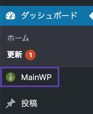 MainWPのタブ