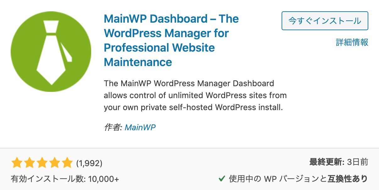 MainWPプラグイン