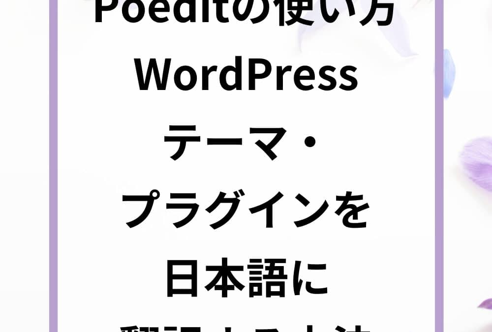 Poeditの使い方:英語のWordPressテーマ・プラグインを日本語に翻訳する方法