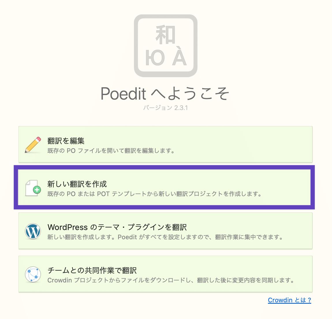 Poeditの新しい翻訳を作成