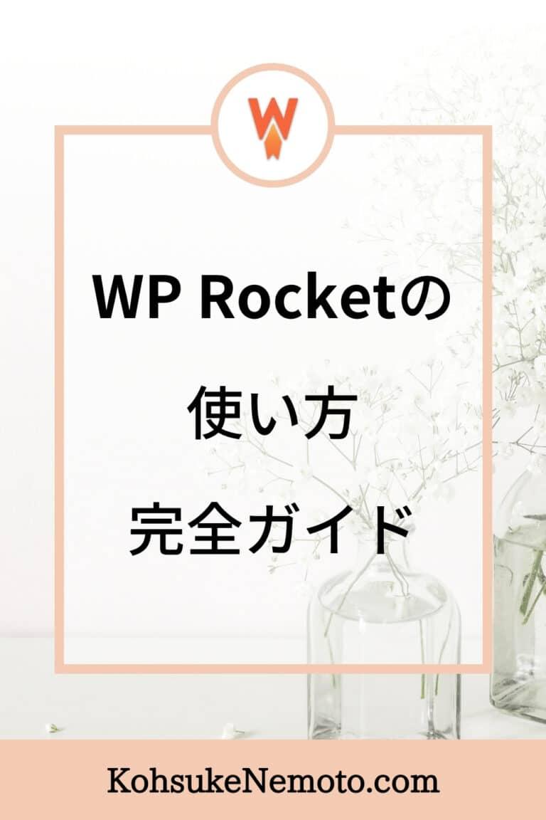 WP Rocketの使い方:完全ガイド