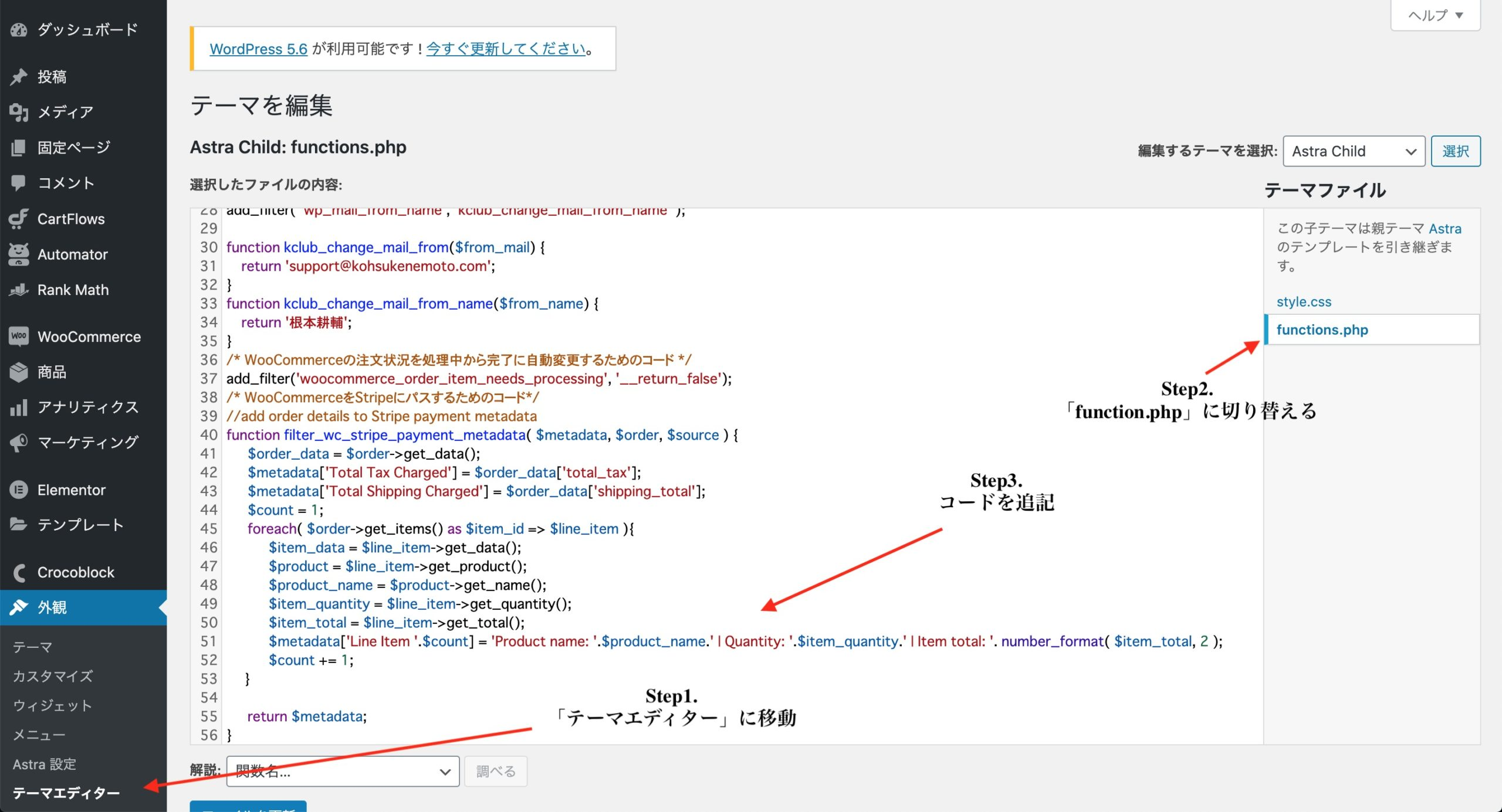 WooCommerceの商品データをパスするためのコードを追記 scaled