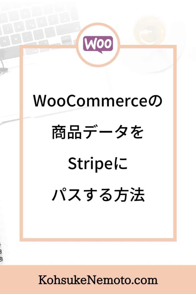 WooCommerceの商品データをStripeにパスする方法