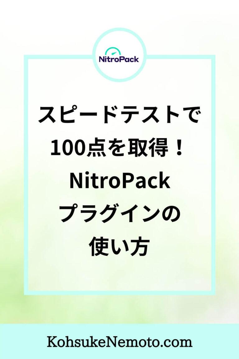PageSpeed Insightsで100点を取得!NitroPackプラグインの使い方